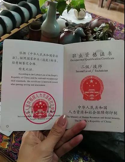 【通知】2018年茶艺技师(二级)高级技师(一级)资格认证报名进行中……