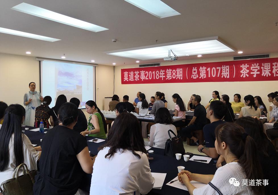 【莫道茶事】今天,莫道茶事第9期《茶学精修班》开课了!