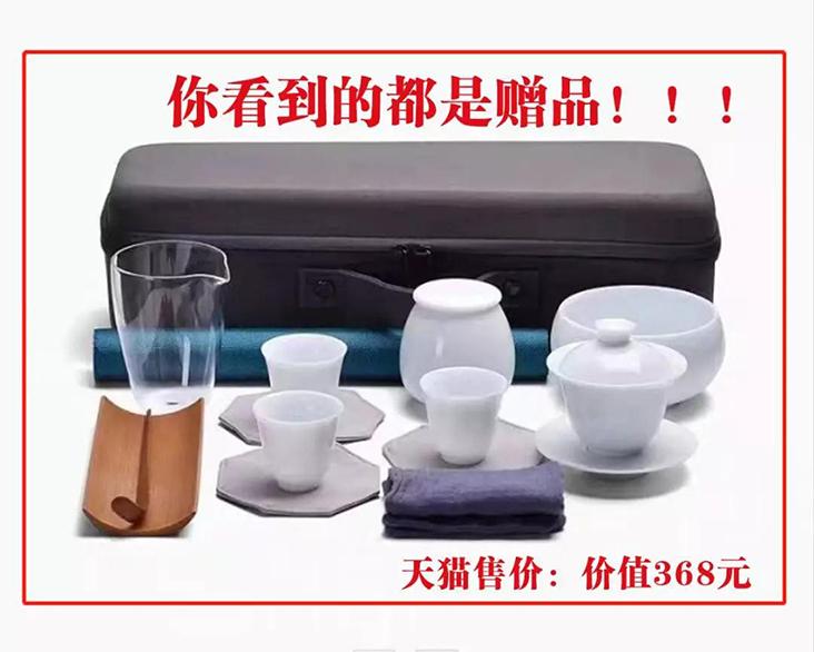 【双11福利】升级VIP免费领茶具,还剩7天啦...